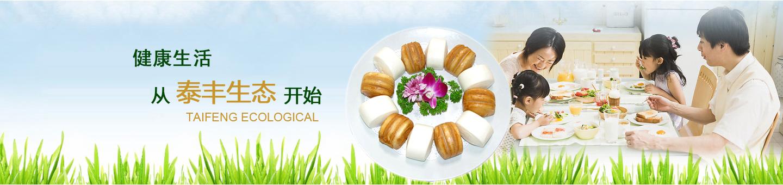 中国生态农业产业基地